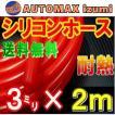 ★シリコン (3mm) 赤 2m メール便 送料無料 シリコンホース 耐熱 汎用 内径3ミリ Φ3 レッド バキューム ラジエター インダクション ターボ ラジエーター