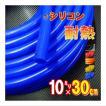 シリコン (8mm) 赤 2m メール便 送料無料 シリコンホース 耐熱 汎用 内径8ミリ Φ8 レッド バキューム ラジエター インダクション ターボ ラジエーター
