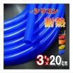 シリコン (3mm) 黄 メール便 送料無料 シリコンホース 耐熱 汎用 内径3ミリ Φ3 イエロー バキューム ラジエター ターボ ラジエーター