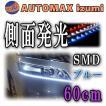 側面 (60cm) 青▼側面発光LEDテープ ブルー/5050 SMD/切断可能 カット可能/防水/汎用/曲面対応/アイライン/LEDテープライト