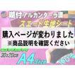 スエード (A4) ピンク 幅30cm×20cm 伸びる アルカンターラ調 スエード生地シート 桃色 3D曲面対応 裏面糊付き スウェード カッティングシート A4サイズ