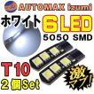 ★T10 白 (6発) 2個▼汎用5050 SMD 3チップ/6連LEDバルブ/ホワイト/ナンバー灯/ウエッジ球/ルームランプ ルーム球
