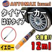 タイヤマーカー(黄) 刷毛タイプ 大容量12mlハケ はけ イエロー タイヤレター マーキングペン バイク 車のタイヤのペイント ペン 文字