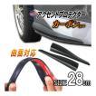 アクセントプロテクター カーボン(M) 28cm 汎用バンパーガード ブラック コーナーやスポイラーをガード ガリ傷防止や傷隠しに バンパーモールとしても