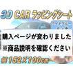 メッキ ラッピングシート (大) ライトブルー 幅152×100cm カーボディ 3D曲面対応 伸縮 鏡面クロームメッキ調 カッティングシート 車用メッキシート