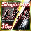 35w シングル ヘッドライト フォグランプ HIDキット HID フルキット  HID 35W 72%off/H1/H3/H3C/H7/H8/H11/HB4(9006)/HB3(9005) 6000K/8000K