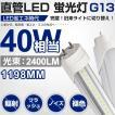 LED蛍光灯 40W型 直管1198mm 消費電力18W 昼光色 6000K G13口金 T8 120個LED素子 広角/軽量版/防虫/グロー式工事不要【即納!一年保証!1本セット】