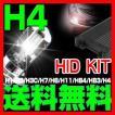 送料無料H4 HIDキット 超薄型 HIDフルキット35W XENON Hi/Low  カー用品 HID キットバラスト スライド リレーレス ヘッドライト フォグランプ