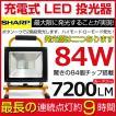 【即納】一年保証!7200LM 84W・840W相当 LED投光器 広角 SHARP LED 充電式 ポータブル 最大9時間可能 軽量 防水加工 PSE付き