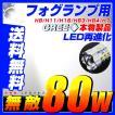 送料無料 LED CREE社 80W ハイパワー  爆光 フォグランプ LEDバルブ H11 H8 H16プリウス アクア HB4 HB3 H7 PSX24W PSX26W ホワイト 一年保証
