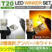 【スーパー LED】独占販売!一年保証!十面発光設計!T20 シングル アンバー/ホワイト LED ウインカー 360°発光 2個セット 金色 銀色 DC 12V専用 無極性