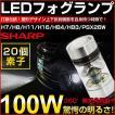 【即納】送料無料!一年保証!SHARP製 100W LEDフォグランプ H7/H8/H11/H16/HB3/HB4/PSX26W タイプ選択可 純正交換 シャープ ホワイト DC 12V専用