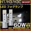 メール便送料無料!【即納】超小型◆SHARP社チップ 60W LEDフォグ H1/H3/H3C 5500K/8500K 12V専用 開発完成  LEDバルブ