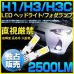【一年保証】新視感!CREE LED ヘッドライト H1 H3 H3C ホワイト 8000K 2500LMの爆光 2面発光設計 LED 汎用