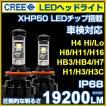 送料無料LED ヘッドライト CREE製XHP50チップ搭載 19200LM 12V  H4Hi/Lo H7/H8/H11/H16/HB3/HB4/H1 6500K 車検対応 2個set 即納!一年保証!