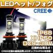 送料無料LED ヘッドライトCREE製XHP50チップ搭載 19200LM 12V  H4Hi/Lo H7/H8/H11/H16/HB3/HB4/H1 6500K 車検対応 2個set 即納!一年保証!