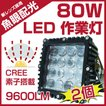 80W LED作業灯 魚眼 9600LM 超高照度 PMMAレンズ採用 LEDワークライト/サーチライト/作業車/建築機械向け/駐車場灯 防水 DC10V-30V 2個set【即納!一年保証】