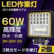 進化版 42連3発光モード LED作業灯 60W 3色ホワイトとイエローの切り替え式 6300LM 角型 DC9-32V 泛光 LEDサーチライト 業界最高 IP68 2個 即納