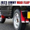 JB23 ジムニー 泥除け オフロード マッドガード 1台分 レッド 泥除け ロゴ無し