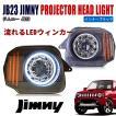 JB23 ジムニー 流れる LED ウィンカー インナー ブラック プロジェクター ヘッドライト 左右 シーケンシャル