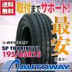 【AUTOWAY Yahoo!ショッピング店限定】サマータイヤ ダンロップ SP TOURING T1 195/65R15 91H