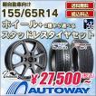【送料無料】 155/65R14  スタッドレスタイヤもホイー...