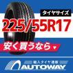 225/55R17が超格安!