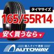 165/55R14が超格安!