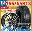 タイヤホイールセット サマータイヤ 155/65R13 BRIDGESTONE NEXTRY 送料無料 4本セット