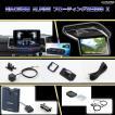 ハイエース/レジアスエース(標準ボディ)専用 ALPINE XF11NX2-HI-200-NR-DR 11型ナビ 前後ドラレコ・PXH12X-R-B 12.8型リアモニタ・バックカメラ・ETC2.0