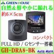 FULL HD ドライブレコーダー GH-DRA8-BK Gセンサー搭載 モニター付 超小型 グリーンハウス