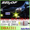 BELLOF ベロフ  LEDフォグランプ シリウス ボールド・レイ DBA1311 H8/H11/H16 2900K イエロー光 車検対応 (ボールドレイ)