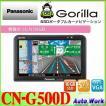 CN-G500D パナソニック 5V型 16GB SSDポータブルカー...