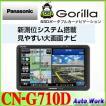 CN-G710D パナソニック 7V型 16GB SSDポータブルカーナビゲーション ゴリラ