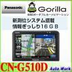 CN-G510D パナソニック 5V型 16GB SSDポータブルカーナビゲーション ゴリラ