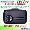 ドライブレコーダー ドライブマン1080GS フルセット Gセンサー セキュリティモード付 FullHD 常時録画