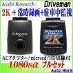 ドライブレコーダー ドライブマン 1080sα フルセット 高画質2K 300万画素録画 セキュリティモード付