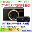 FINEVU ファインビュー CR-2000S+ 前後2カメラフルHD 液晶付きドライブレコーダー GPS/常時電源付属 駐車監視 動体検知 inbyte