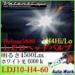 Valenti ヴァレンティ Deluxe 3800 LEDヘッドライト H4 Hi/Lo JEWEL LED LDJ10-H4-60 純白光 (バレンティ LED)