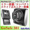 PAPAGO! パパゴー GoSafe GS381-8G ドライブレコーダー ミラー設置 動体検知 駐車監視機能付