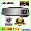 PAPAGO GoSafe 268 ルームミラー型 高画質 フルHD ドライブレコーダー  パパゴ GS268-16G  駐車監視機能付