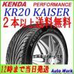2本以上送料無料 新品タイヤ 215/45R17 91H KENDA ケンダ KR20 KAISER カイザー サマータイヤ1本