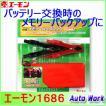 メモリーバックアップ バッテリー交換 作業用 エーモン 1686 12V専用