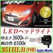 IPF LEDヘッドライト 351HLB HB3 HB4 純白光 オールインワンボディ 車検対応 3年保証