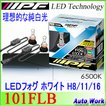 IPF LEDフォグランプ 101FLB H8 H11 H16 6500K 2700lm 純白光 車検対応