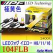 IPF LEDフォグランプ 104FLB H8 H11 H16 2000lm イエロー 車検対応