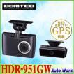 COMTEC コムテック HDR-951GW   ドライブレコーダー GPS搭載