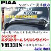 PIAA 撥水ワイパーブレードセット シレンシオ エクストリーム シリコン VM331S VW ゴルフ5 ゴルフ6 パサート 他用
