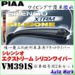 PIAA 撥水ワイパーブレードセット シレンシオ エクストリーム シリコン VM391S Mercedes Benz Cクラス W204 (09.2〜)用