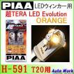 LEDウインカー T20 アンバー 2個 H-591 PIAA 超TERA LED Evolution ORANGE ピア 超テラ エヴォリューション オレンジ